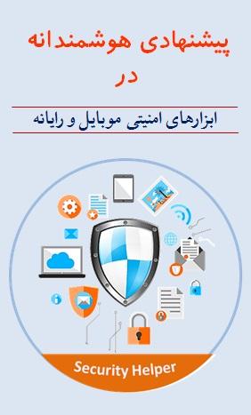 آنتی ویروس و ابزارهای امنیتی موبایل